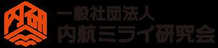 内航ミライ研究会